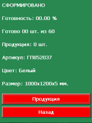 Образец экрана ТСД